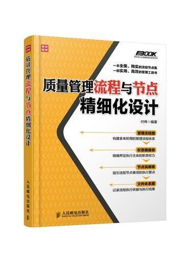 质量管理流程与节点精细化设计