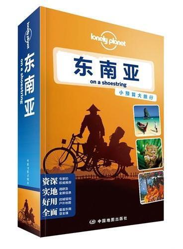 孤独星球Lonely Planet旅行指南系列:东南亚