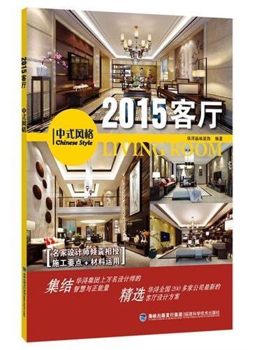 2015客厅·中式风格