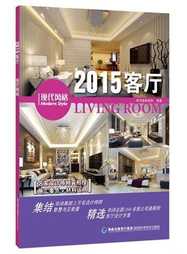 2015客厅·现代风格