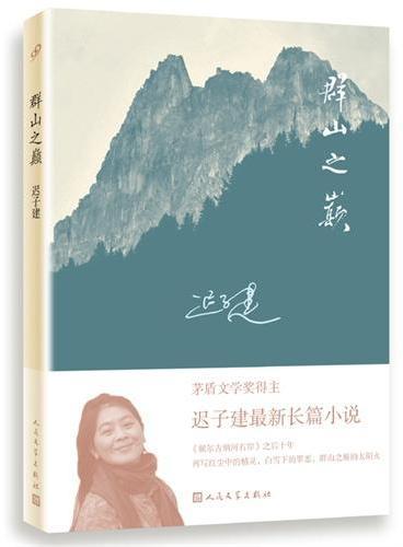 群山之巅 迟子建 暌违五年之后,最新长篇小说!