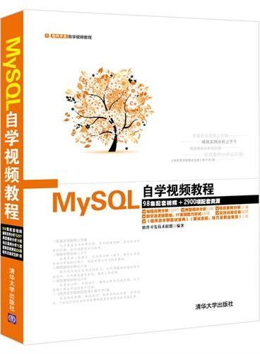 MySQL自学视频教程(配光盘)(软件开发自学视频教程)