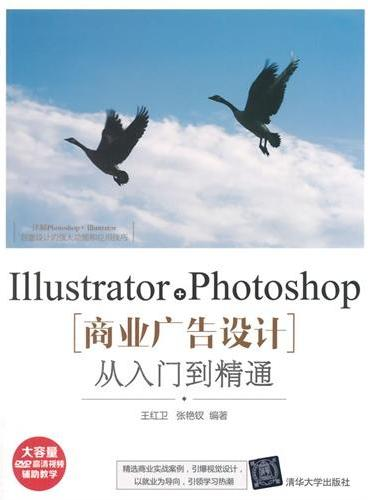 Illustrator+Photoshop商业广告设计从入门到精通(配光盘)