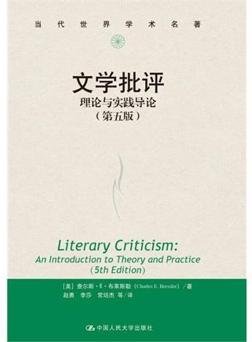 文学批评:理论与实践导论(第五版)(当代世界学术名著)