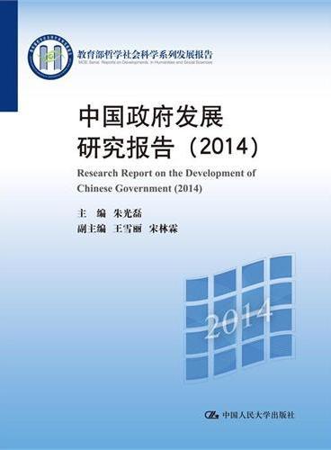 中国政府发展研究报告(2014)(教育部哲学社会科学系列发展报告)