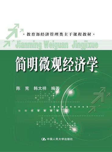 简明微观经济学(教育部经济管理类主干课程教材)