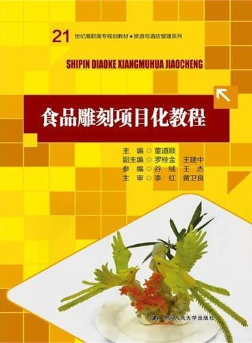 食品雕刻项目化教程(21世纪高职高专规划教材·旅游与酒店管理系列)