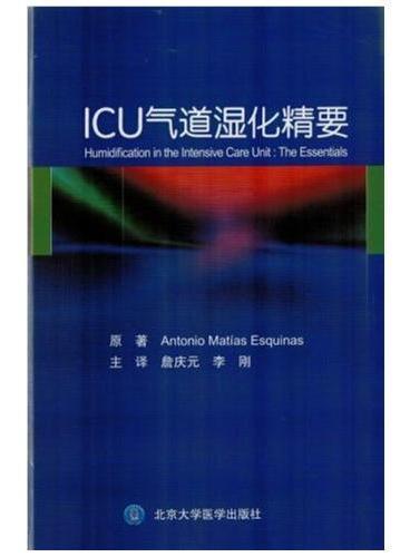 ICU气道湿化精要(W)