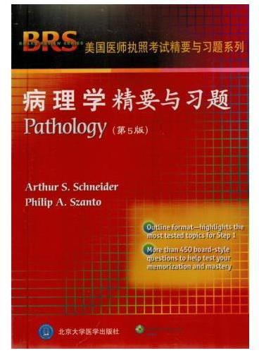 病理学精要与习题(第5版)(W)