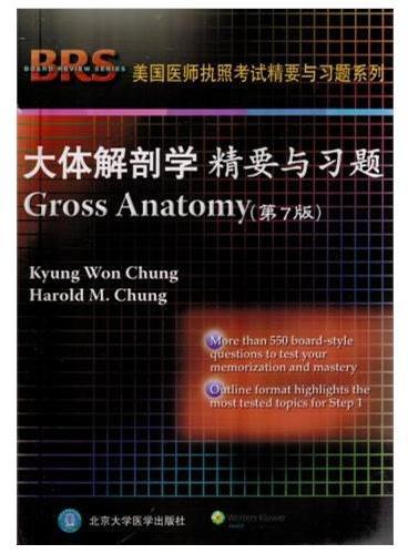 大体解剖学精要与习题(第7版)(W)