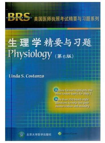 生理学精要与习题(第6版)(W)