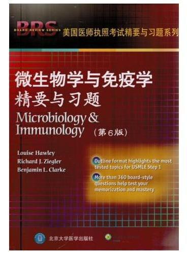 微生物学与免疫学精要与习题(第6版)(W)