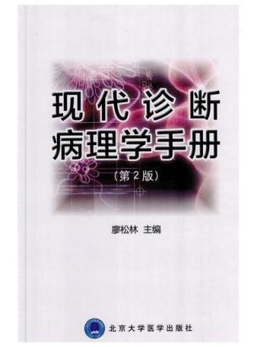 现代诊断病理学手册(第2版)