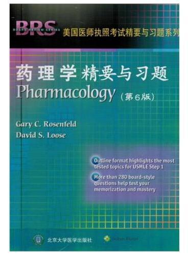 药理学精要与习题(第6版)(W)