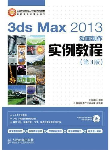 3ds Max 2013动画制作实例教程(第3版)