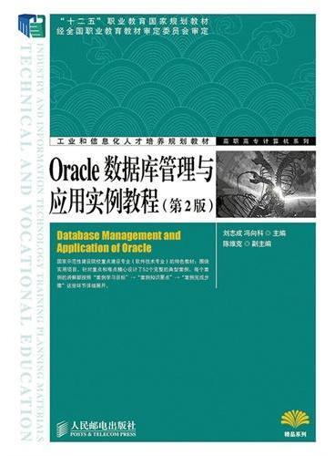 Oracle数据库管理与应用实例教程(第2版)