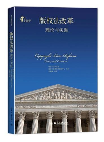版权法改革:理论与实践