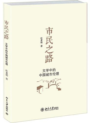 市民之路——文学中的中国城市伦理