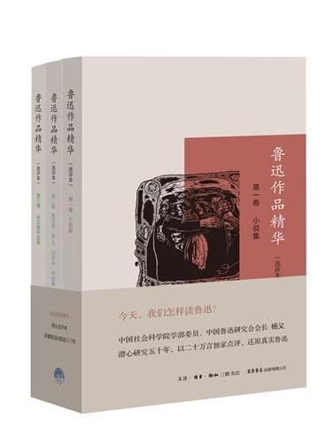 鲁迅作品精华(选评本 全三卷)