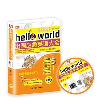 hello world出国应急英语大全(1书+600分钟美语录音MP3)(1书+600分钟美语录音MP3)双速模仿版,全彩印刷,旅游英语、出国应急一本就够