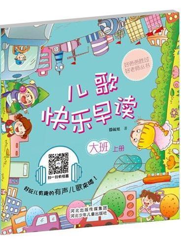 儿歌快乐早读大班上册(中国第一套爸爸写给孩子的有声儿歌.内容全面,朗朗上口,启智明理,知识丰富,互动有趣)
