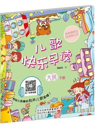 儿歌快乐早读大班下册(中国第一套爸爸写给孩子的有声儿歌.内容全面,朗朗上口,启智明理,知识丰富,互动有趣)