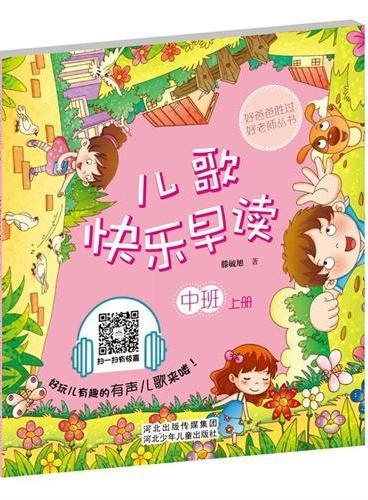 儿歌快乐早读中班上册(中国第一套爸爸写给孩子的有声儿歌.内容全面,朗朗上口,启智明理,知识丰富,互动有趣)