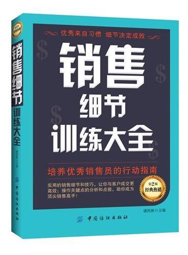 销售细节训练大全(第2版)