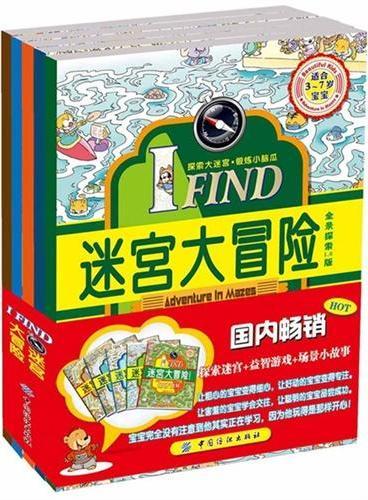 I FIND.迷宫大冒险.全5册