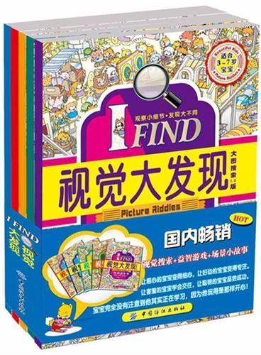 I FIND.视觉大发现.全5册