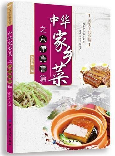 中华家乡菜之京·津·冀·鲁篇