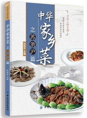 中华家乡菜之苏·浙·沪篇