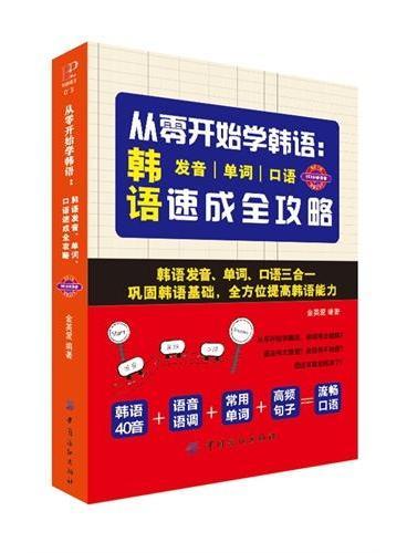 从零开始学韩语:韩语发音、单词、口语速成全攻略