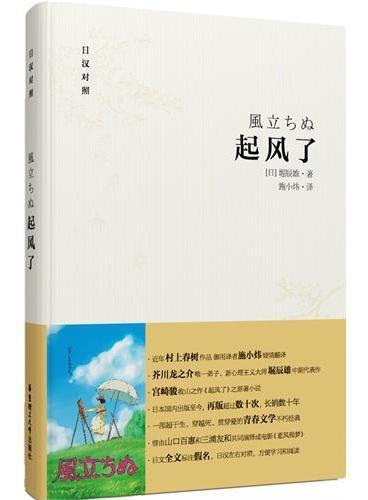 起风了——宫崎骏收官之作原著小说,日汉对照精装本