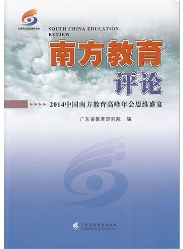 南方教育评论   (2014年)中国南方教育高峰年会思维盛宴