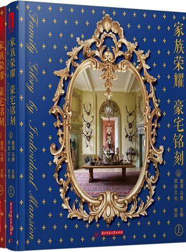 家族荣耀 豪宅铭刻(上、下册)(附赠本书电子书1份)