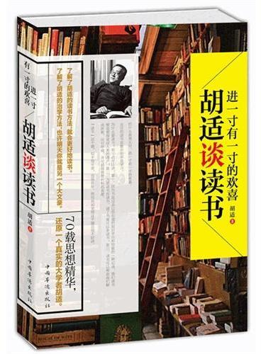 胡适谈读书(一代教育家、哲学家、大文豪的治学方法)