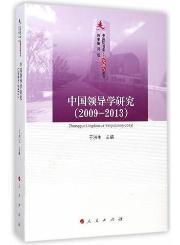 中国领导学研究(2009-2013)—中浦院书系(研究报告系列)