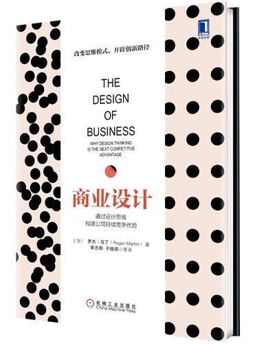 商业设计:通过设计思维构建公司持续竞争优势(精装)(畅销书作者罗杰?马丁的巅峰力作!详细介绍如何运用设计思维来进行探索和开发、创新和落地,以及如何运用设计思维在严格执行和创意构思之间取得动态平衡)