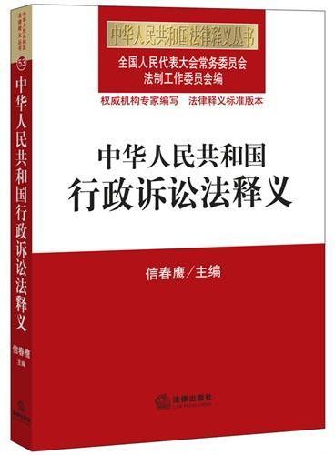中华人民共和国行政诉讼法释义