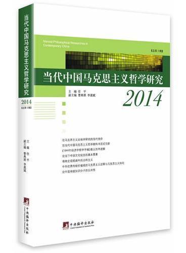 当代中国马克思主义哲学研究.2014(总第3辑)