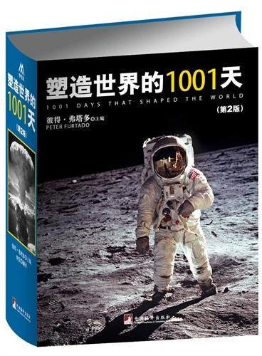 塑造世界的1001天(第2版)