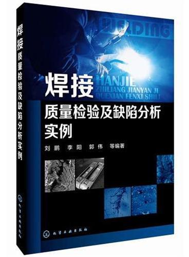 焊接质量检验及缺陷分析实例
