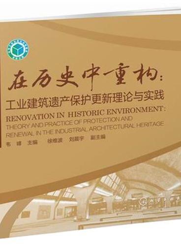 在历史中重构:工业建筑遗产保护更新理论与实践