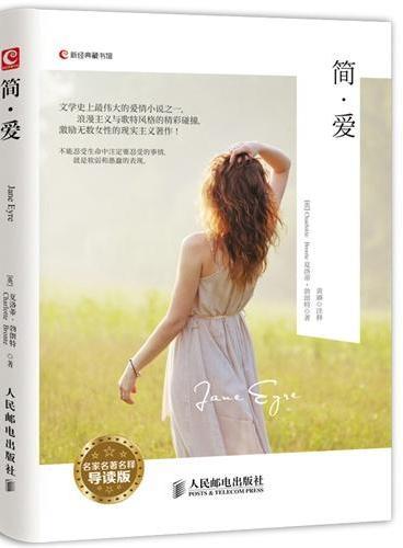 Jane Eyre简爱(名家名著名释导读版)