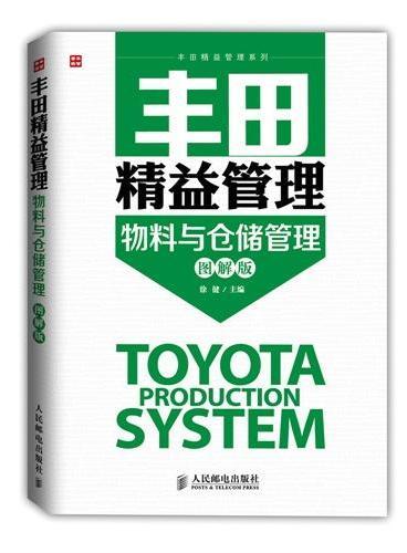 丰田精益管理:物料与仓储管理(图解版)