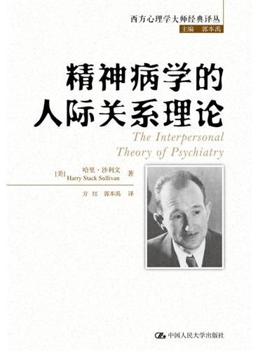 精神病学的人际关系理论(西方心理学大师经典译丛)