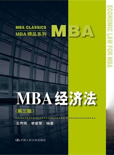 MBA经济法(第三版)(MBA精品系列)