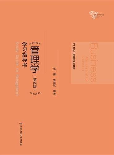 《管理学(第四版)》学习指导书(21世纪工商管理系列教材)