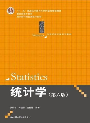 """统计学(第六版)(21世纪统计学系列教材;""""十二五""""普通高等教育本科国家级规划教材;教育部推荐教材;国家统计局优秀统计教材)"""